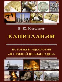 Капитализм. История и идеология 'денежной цивилизации'