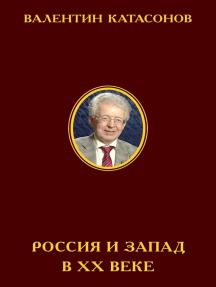 Россия и Запад в ХХ веке. История экономического противостояния и сосуществования