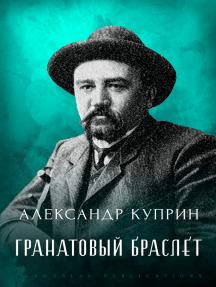 Granatovyj Braslet: Russian Language