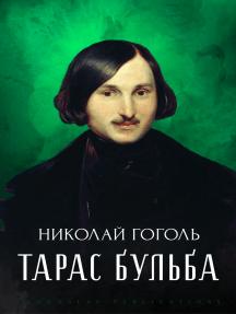 Taras Bul'ba: Russian Language