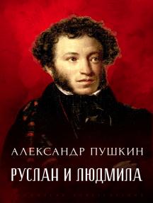 Ruslan i Ljudmina
