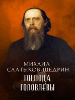 Gospoda Golovljovy