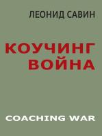 Коучинг война