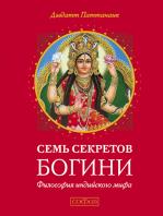 Семь секретов богини