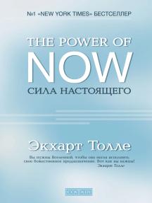 The Power of Now. Сила Настоящего: Руководство к духовному пробуждению
