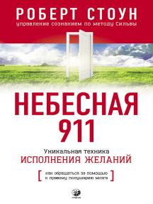 Небесная 911: Как обращаться за помощью к правому полушарию мозга