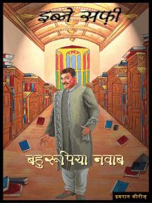 Bahurupiya Nawab