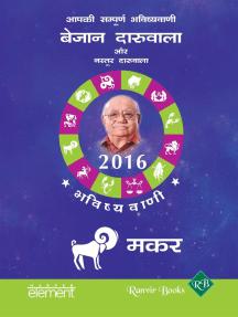 Aapki Sampurna Bhavishyavani 2016 Makar