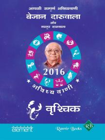 Aapki Sampurna Bhavishyavani 2016 Vrishchik