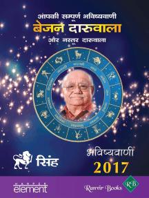 Aapki Sampurna Bhavishyavani 2017 Singh
