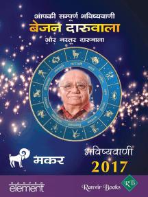 Aapki Sampurna Bhavishyavani 2017 Makar