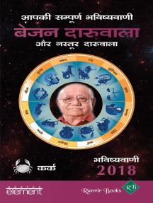 Aapki Sampurn Bhavishyavani 2018: Kark