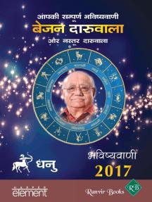 Aapki Sampurna Bhavishyavani 2017 Dhanu