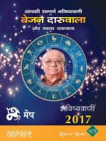 Aapki Sampurna Bhavishyavani 2017 Mesh