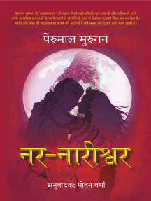 Nar Nareeshwar