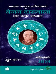 Aapki Sampurn Bhavishyavani 2019: Vrishchik