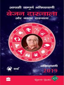Aapki Sampurn Bhavishyavani 2019: Kark