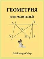 Геометрия для Родителей
