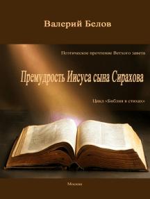 Поэтическое прочтение Ветхого завета «Премудрость Иисуса сына Сирахова»