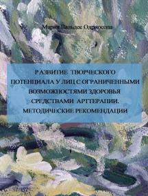 Развитие творческого потенциала у лиц с ограниченными возможностями средствами арттерапии : методические рекомендации