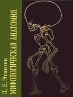 Мифологическая анатомия