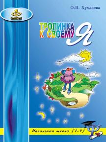 Тропинка к своему Я: уроки психологии в начальной школе (1—4)