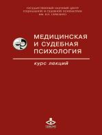 Медицинская и судебная психология. Курс лекций : Учебное пособие