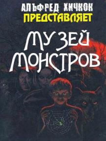 Музей монстров
