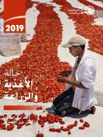 حالة الأغذية والزراعة 2019 السير قدمًا باتجاه الحد من الفاقد والمهدر من الأغذية
