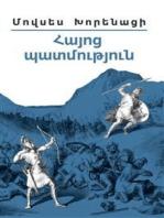 Movses Khorenatsi. History of Armenia/Մովսես Խորենացի