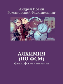 Алхимия (по ФСМ) Философские изыскания