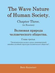 Волновая природа человеческого общества. Глава третья.