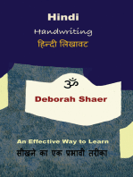 Hindi Handwriting