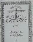 seerat-un-nabisallallahua