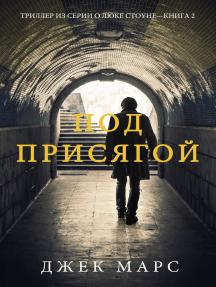 Под присягой (Триллер из серии о Люке Стоуне—Книга вторая)