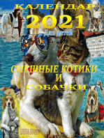 Календар 2021. Для детей. Смешные Котики и Собачки