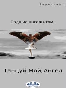 Танцуй, Мой Ангел: Падшие Ангелы-Том 1