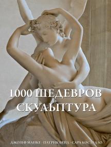1000 шедевров Скульптура