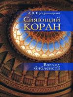 Сияющий Коран : Взгляд библеиста