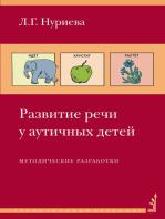 Развитие речи у аутичных детей : методические разработки