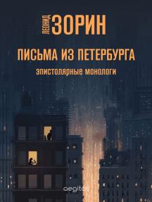 Письма из Петербурга