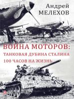 Война моторов - Танковая дубина Сталина - 100 часов на жизнь