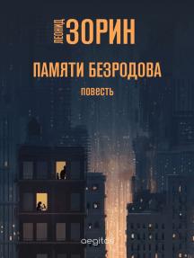 Памяти Безродова. Повесть