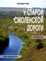 У Старой Смоленской дороги