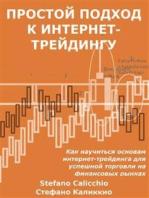 Простой подход к интернет-трейдингу: Как научиться основам интернет-трейдинга для успешной торговли на финансовых рынках