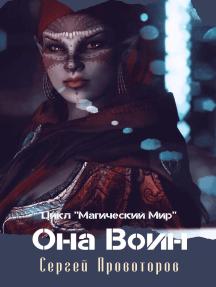Она Воин: Магический Мир, #2