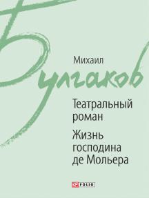 Театральный роман, Жизнь господина де Мольера