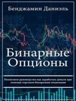 Бинарные Опционы: Пошаговое руководство как заработать деньги при помощи торговли бинарными опционами
