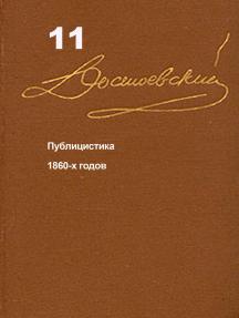 Достоевский. Повести и рассказы. Том 11