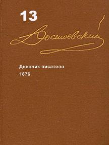 Достоевский. Повести и рассказы. Том 13